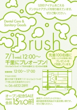 Brush_web